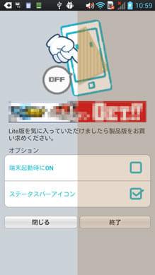 ReduceBlueLight Lite(ブルーライト対策):左側がOFFで右側がONの状態