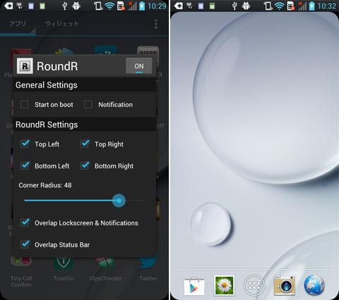 RoundR:設定画面(左)ステータスバーから下の画面を角丸にできる(右)