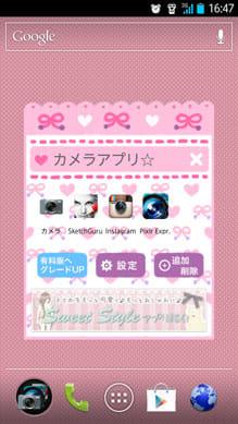 ラブリーフォルダ *girls* free:フォルダをタップした画面。アプリを追加しよう
