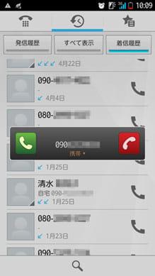Tiny Call Confirm