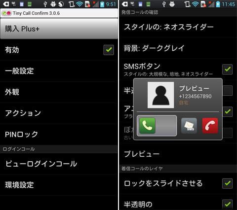 """Tiny Call Confirm:設定画面(左)見た目を""""ネオスライダー""""へ変更(右)"""
