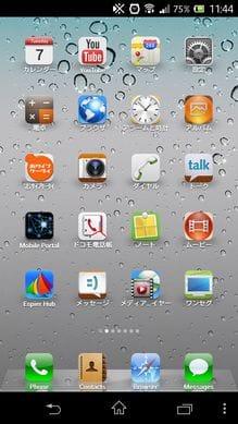 Espier Launcher:ひねくれものにはたまらないiPhone風のホーム画面