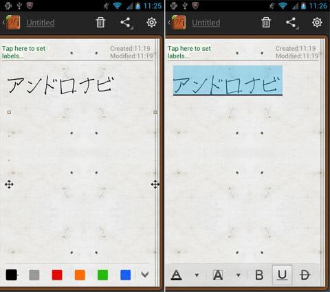 ハンドライトノート無料版:ペンの色は画面下部から変更可能(左)下線や太字は文字をロングタップして行う(右)