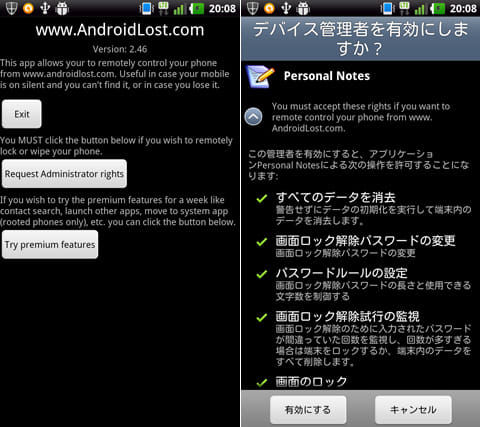 Android Lost:「Request Administrator rights」をタップ(左)「有効にする」をタップ(右)