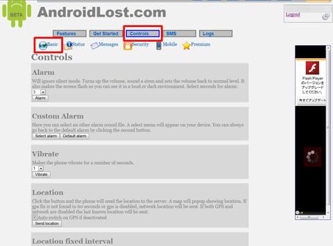 Android Lost:「Alarm」から大音量のアラーム音を鳴らすことができる