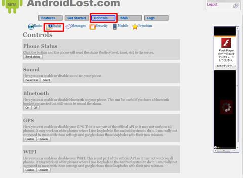Android Lost:「Status」から、サウンドやGPS、Wi-FiなどのON/OFFを操作
