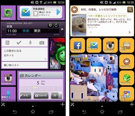 Arikui Launcher:ウィジェットや画像と組み合わせて使いやすく配置