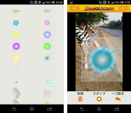 かめカメラ 無料スタンプで加工。メールで簡単写真共有:スタンプの種類(左)直感的に拡大・縮小ができる(右)