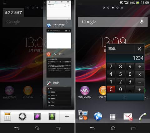 タスクキーをタップするとスモールアプリが表示される(左)電卓やメモなどのステーショナリーアプリをすぐに使用できる(右)
