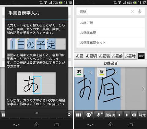 漢字・ひらがな、そして数字も混在して入力可能(左)手書き入力と予測変換でかんたん省入力(右)