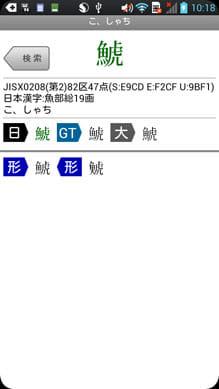 超漢字検索:漢字の検索結果。読み仮名や総画数が表示される