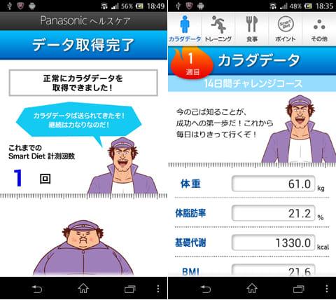 Smart Diet:キャラクターは3人のうち1人を選べる(左)「14日間チャレンジ」は体重等のデータを入力する(右)