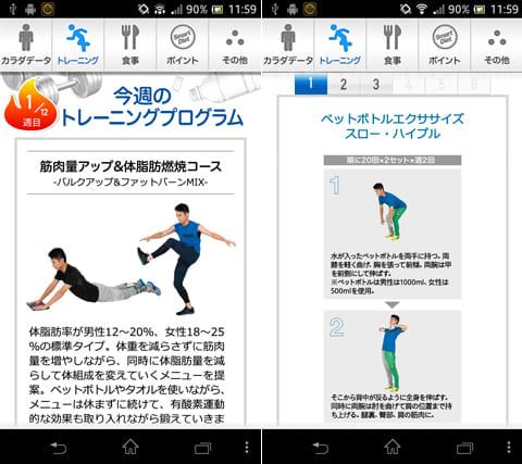 Smart Diet:細マッチョダイエットのトレーニング(左)写真付きでトレーニング内容を確認できる(右)