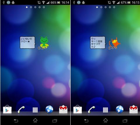 ゆるあにまる電池ウィジェット(無料版):エサをあげるとリアクションしてくれる(左)動物の変更も可能(右)