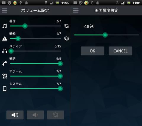 スーパーオプティマイザー:「ボリューム設定」画面(左)「画面輝度設定」画面(右)