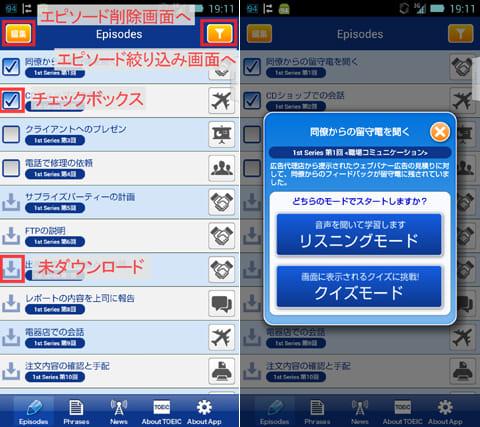 EnglishUpgrader:「Episodes」一覧からダウンロードやお気に入り登録が行える(左)「リスニングモード」か「クイズモード」を選択(右)