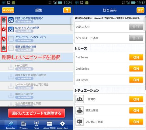 EnglishUpgrader:エピソードの削除(左)「絞り込み」の条件設定(右)
