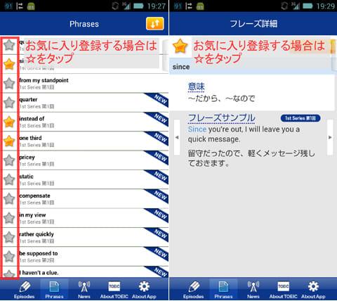 EnglishUpgrader:繰り返し学習したい場合はお気に入り登録しよう(左)ネイティブの発音を確認できる(右)