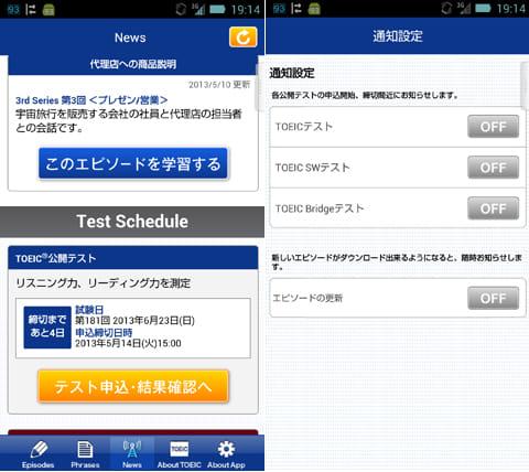 EnglishUpgrader:「News」画面(左)プッシュ通知設定画面(右)