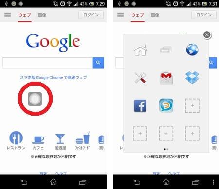 OneQuick:常に同じ位置にボタンが表示され、ボタンをタップすれば一覧から好きなアプリを直接起動できる