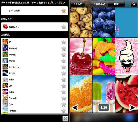 クールな壁紙HD:フィルタ(カテゴリ)選択画面(左)「Food」を選択。右上のアイコンから絞り込みが可能(右)