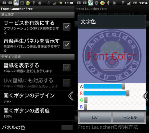 Front Launcher Free:設定画面(左)矢印や文字色の変更など簡単なカスタマイズができる(右)