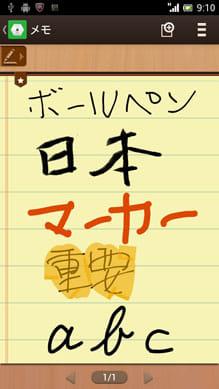 InNote——手書きノート:色々な種類のペン先