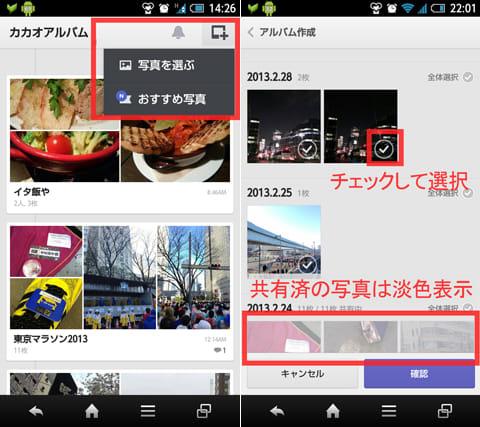 カカオアルバム - KakaoAlbum:トップ画面(左)「写真を選ぶ」から写真を選択(右)