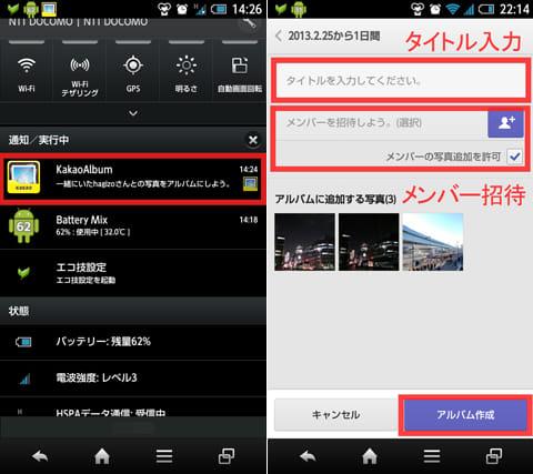 """カカオアルバム - KakaoAlbum:""""カカとも""""のおすすめ写真があることが通知される(左)アルバム作成画面(右)"""