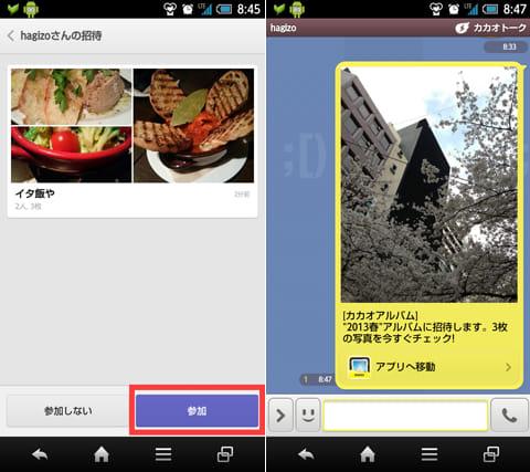 カカオアルバム - KakaoAlbum:「招待」画面(左)『カカオトーク:無料通話』経由で「カカともを招待」画面(右)