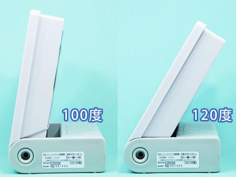 本体の角度変更。左から100度、120度