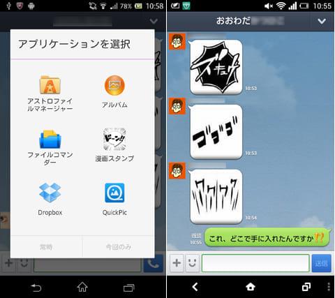 漫画スタンプ:『LINE』の「写真を選択」から本アプリを選ぶだけの簡単操作(左)マンガでよく見る擬音が利用できる(右)