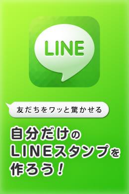 自分だけのスタンプで『LINE』を楽しもう!