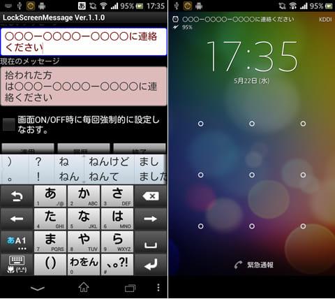 Lock Screen Message:メッセージ入力画面。なるべく短くまとめよう(左)ロック画面にメッセージが表示(右)