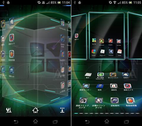 Next Launcher 3D Lite Version:ドロワー画面(左)ドロワーからホーム画面にショートカットを配置(右)