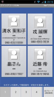 クイックコールLite(かんたん発信電話帳)