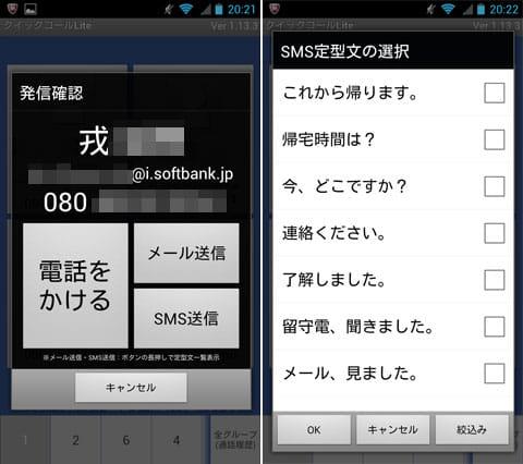 クイックコールLite(かんたん発信電話帳):ボタンが大きいから操作は間違えにくい(左)定型文を使えば、メールやSMSがすぐ送れる(右)