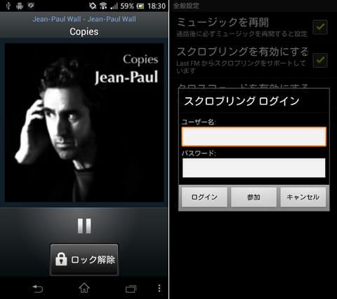 RealPlayer®:ロック画面でも「一時停止」や「曲送り」ができる(左)「Last.fm」へのスクロブリング(右)