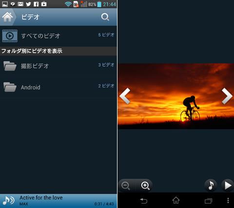 RealPlayer®:フォルダから再生したい動画ファイルを選択(左)全画面表示からスライドショー等ができる(右)