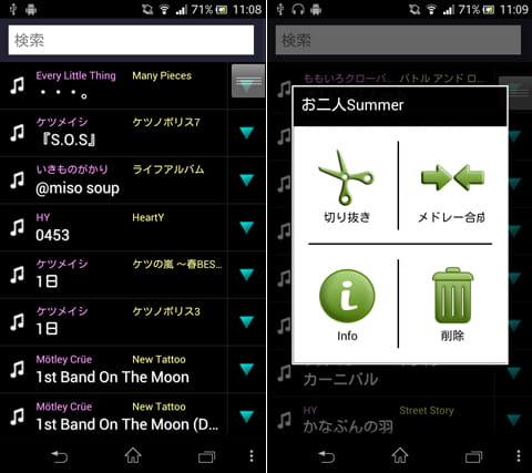 着信ReMixメーカー:「曲一覧」から編集したい楽曲を選択(左)「切り抜き」で任意の箇所だけを着信音にできる(右)