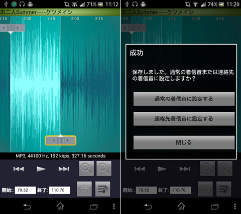 着信ReMixメーカー:切り抜きたい部分の開始位置と終了位置を決める(左)切り抜いた曲は、すぐに着信音に設定できる(右)
