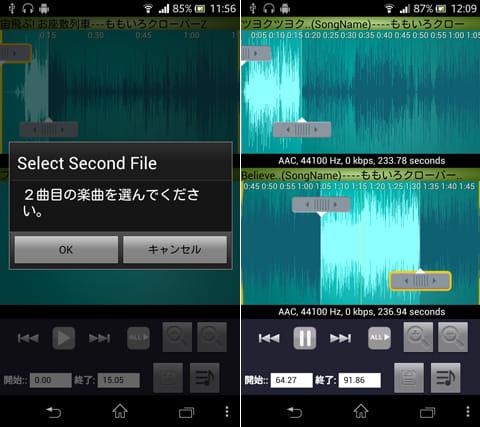 着信ReMixメーカー:合成したい楽曲を2曲選択(左)着信音にしたい部分を2曲分まとめて指定(右)