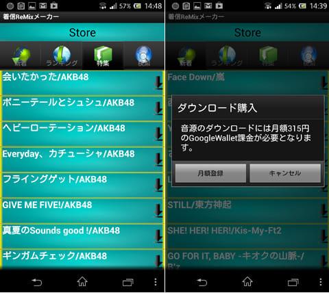 着信ReMixメーカー:ストア画面(左)月額315円でダウンロードし放題(右)
