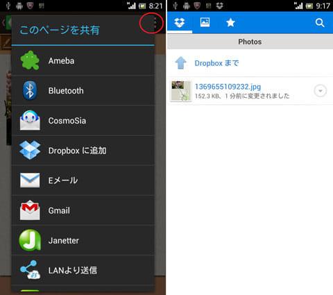 InNote——手書きノート:共有は画面左上から(左)『Dropbox』へ共有(右)