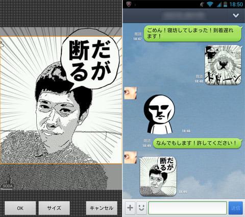 『Reduce Photo Size』で正方形にトリミング(左)漫画風スタンプでのやり取りが成立(右)