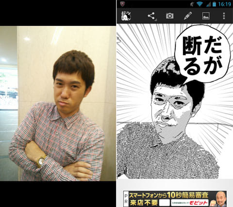 上下を広めにとって撮影(左)『漫画風製作所』で作成(右)