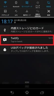 Twitify:ステータスバーのアイコンをタップすれば入力画面に遷移