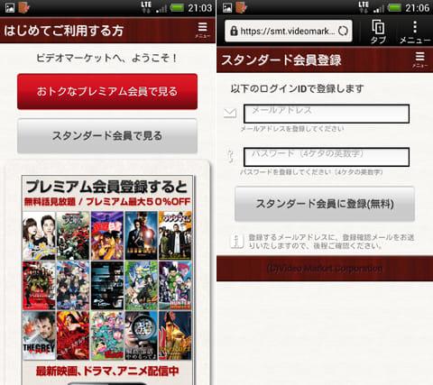 ビデオマーケット:コースを選択(左)メールアドレス、パスワードを設定(右)