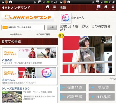 ビデオマーケット:NHKの人気番組が見られる「NHKオンデマンド」(左)HD画質にも対応(右)
