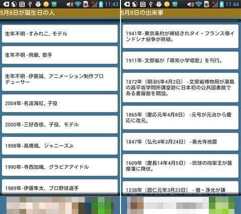 『雑学☆何の日』:誕生日の一覧(左)その日の過去に起こったイベント(右)